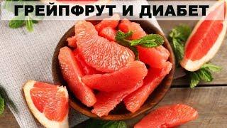 ГРЕЙПФРУТ и САХАРНЫЙ ДИАБЕТ.Повышает ли грейпфрут сахар в крови.Диабет 2 типа.