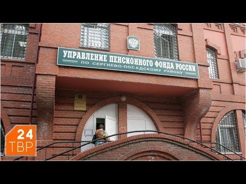 Студенты могут получать пенсию | Комментарии | ТВР24 | Сергиево-Посадский район