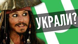 Пираты Карибского моря 5 - УКРАЛИ И СЛИЛИ В СЕТЬ? (новости кино)