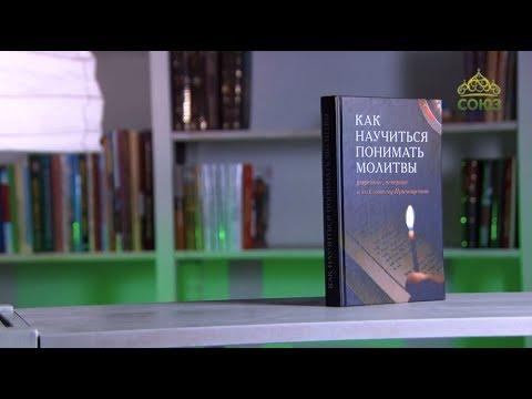 У книжной полки. Как научиться понимать молитвы утренние, вечерние и ко Святому Причащению