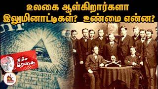 உலகை ஆள்கிறார்களா இலுமினாட்டிகள்? உண்மை என்ன?| illuminati| Acha Regai