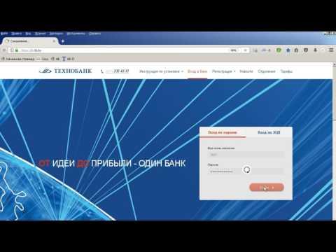 Установка системы «Интернет Банк Онлайн»