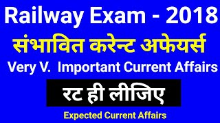 Railway Exam ●     Last 6 Month Current Affairs Expected Questions    SSC VDO BANK Exams also cover