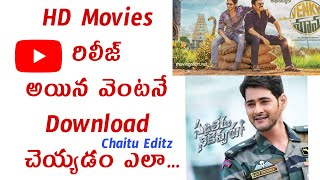 How to download released new movies telugu||2020 telugu movies download|Chaitu Editz