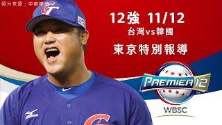 12強棒球》台灣贏了!7比0完封韓國 張奕好投 陳俊秀豪打 賽後訪問
