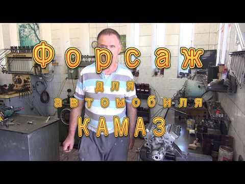Форсаж для автомобиля КАМАЗ.  Часть первая