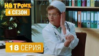 На троих - 4 сезон 18 серия   ЮМОР ICTV