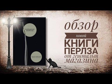 "Обзор книги ""Разрешение запретов"", автор Фредерик (Фриц) Перлз"