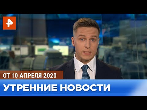 Утренние новости РЕН-ТВ. От 10.04.2020 видео