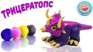Динозавры для детей - Трицератопс - лепим  из пластилина