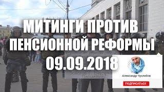 Митинги против пенсионной реформы Санкт Петербург 09 09 2018