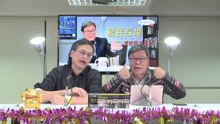 黃毓民 毓民踩場 180222 ep967  p1 of 3  泛民反對派錢係政治自殺
