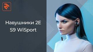 Бездротові навушники 2E S9 WiSport