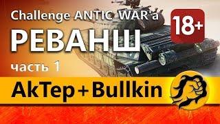 AkTep + Bullkin и LeBwa. Реванш-Челлендж от ANTIC_WAR