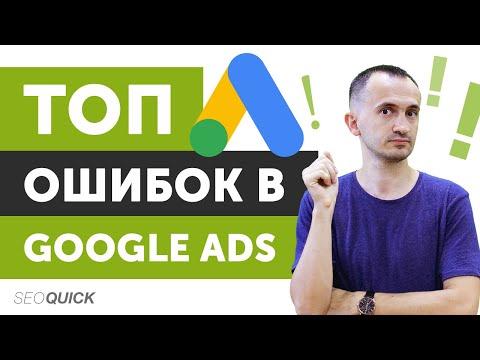 ТОП Ошибок в Google Ads/ Как не слить весь бюджет в Гугл Адвордс