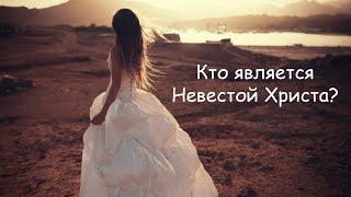 Кто является Невестой Христа
