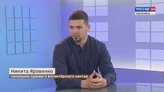 Вести-Хабаровск. Интервью с Никитой Яровенко