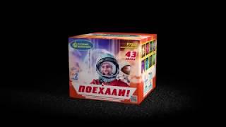 """Поехали"" P7322 (0,8 х 43) салют 43 залпа от компании Интернет-магазин SalutMARI - видео"
