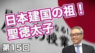 第15回 律令国家日本建国の祖!聖徳太子