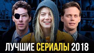 Лучшие новые сериалы 2018 года