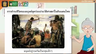 สื่อการเรียนการสอน การตั้งถิ่นฐานและการดำรงชีวิตของมนุษย์ในดินแดนไทย ป.4 สังคมศึกษา