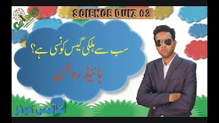 science general knowledge questions and answers in urdu