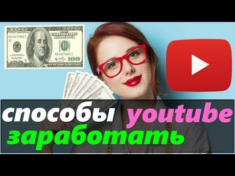 способы заработать ютуб / заработать с помощью youtube / как зарабатывать через youtube