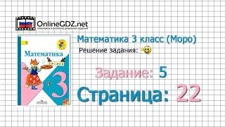 Страница 22 Задание 5 – Математика 3 класс (Моро) Часть 1