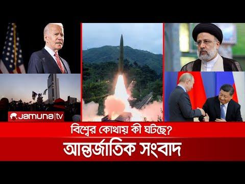আন্তর্জাতিক সংবাদ | Jamuna i-Desk | 19 October 2021