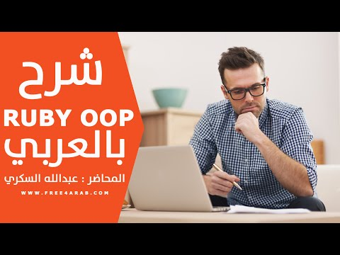 ‪01-Ruby OOP (Class Part 1) By Abdallah Elsokary | Arabic‬‏