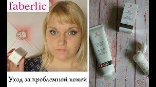 Faberlic #Expert Pharma Уход за проблемной кожей #ольгароголева