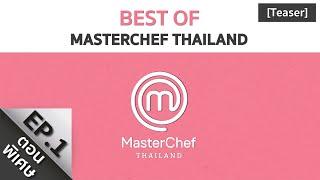 "[Teaser] ""Best of MasterChef Thailand"" ที่สุดของบททดสอบในความทรงจำ   18 กรกฎาคม 2564"