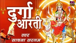 दुर्गा आरती ! Durga Aarti ! Superhit Durga Ji Aarti ! Sadhna Sargam ! Ravinder Jain #Spiritual