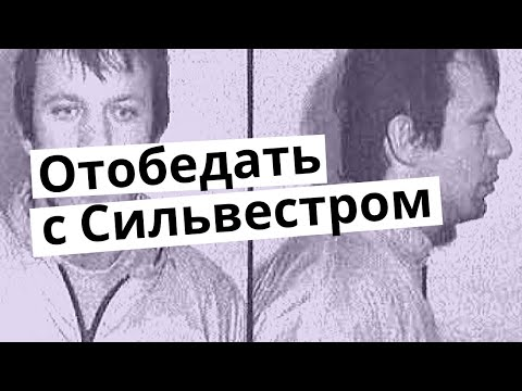 Как журналист пообедал с Сильвестром (Сергей Тимофеев)