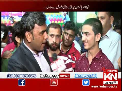 KN EYE 12 March 2019 | Kohenoor News Pakistan