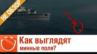 Как выглядят минные поля? - World of warships