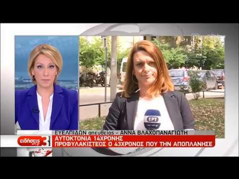 Προφυλακιστέος ο κατηγορούμενος για την αποπλάνηση της 14χρονης   27/05/19   ΕΡΤ