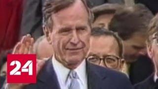 Скончался бывший президент США Джордж Буш-старший - Россия 24
