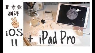 """""""妈 我真的买来学习用!""""之iPad Pro测评(+iOS 11新功能介绍) iPadPro for School  AstridXu - dooclip.me"""