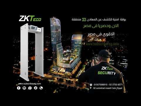 بوابات امنية  | ZK-D218S | ZK-D1065S | ZKTeco