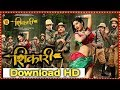How to download Shikari Marathi movie in hd ll Online InFotec ll