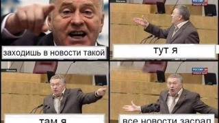Владимир Вольфович Жириновский названивает людям!