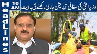 Lahore News HD   10 AM Headlines   23 July 2021