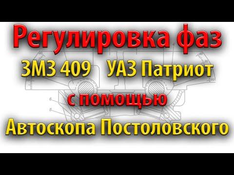 Регулировка фаз грм УАЗ Патриот с помощью Автоскопа Постоловского