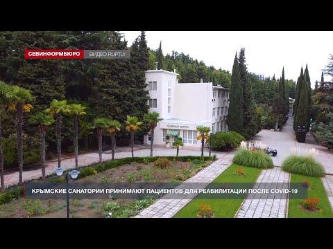 Санатории Крыма принимают пациентов для реабилитации после коронавируса