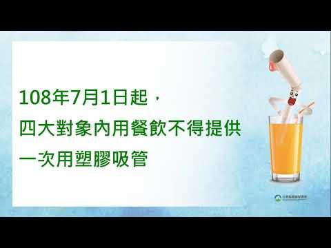 一次用塑膠吸管管制宣導影片