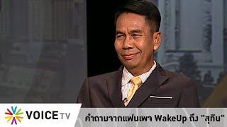 Wake Up Thailand - คุยกับ 'สุทิน' ดาวสภายืน 1 ในใจแฟนรายการ