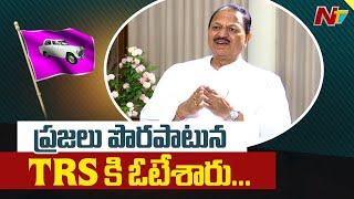 TRS కి ప్రజలు పొరపాటున ఓటేశారు | MP D Srinivas Shocking Comments on TRS Party
