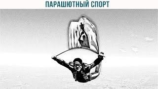 Зачем человеку парашют?