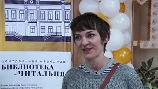 Спектакль по творчеству Чехова в библиотеке (ТК «Телекон» от 03.12.2018 г.)